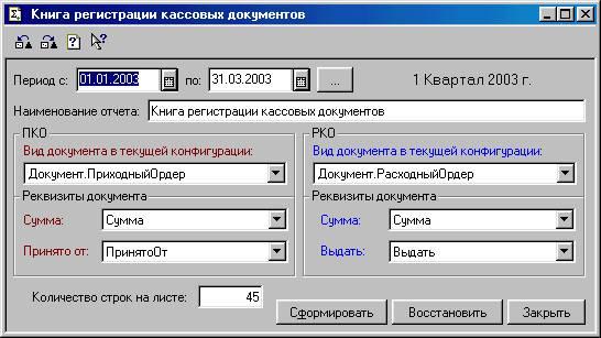 Книга 1с предприятие 7.7.конфигурац